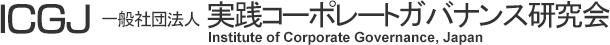ブログ 一般社団法人 実践コーポレートガバナンス研究会 オフィシャルブログ。