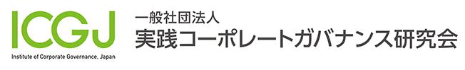 セミナー 実践コーポレートガバナンス研究会は、日本企業の価値を高め、日本経済の活性化、国際競争力の強化に貢献する事を目指します。
