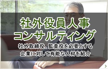 社外役員人事コンサルティング